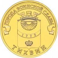 10 рублей 2014 год. Россия. Тихвин