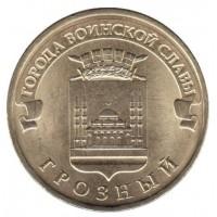 10 рублей 2015 год. Россия. Грозный