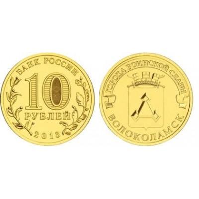10 рублей 2013 год. Россия. Волоколамск