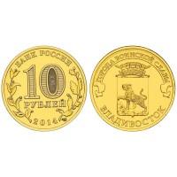 10 рублей 2014 год. Россия. Владивосток