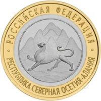 10 рублей 2013 год. Россия. Республика Северная Осетия-Алания (Редкий гурт)