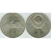 3 рубля 1989 год. СССР. Землетрясение в Армении.