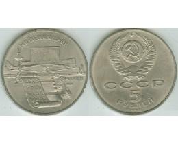 5 рублей 1990 год. СССР. Памятная монета с изображением Института древних рукописей Матенадаран в Ереване.