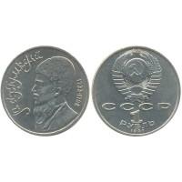 1 рубль 1991 год. СССР. Памятная монета, посвященная туркменскому поэту и мыслителю Махтумкули.