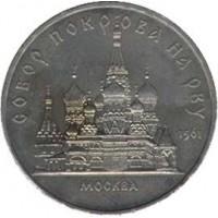 5 рублей 1989 год. СССР. Собора Покрова на рву в Москве.