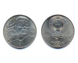 1 рубль 1988 год. СССР. 120 лет со дня рождения руского советского писателя А. М. Горького.
