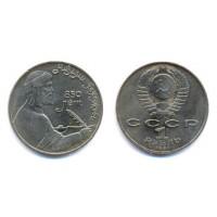 1 рубль 1991 год. СССР. Памятная монета посвященная азербайджанскому поэту и мыслителю Низами Гянджеви.