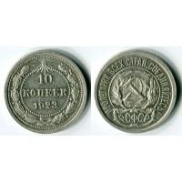 10 копеек 1923 год. СССР, серебро