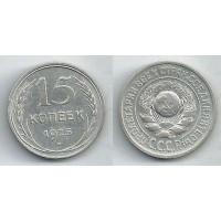 15 копеек 1925 год. СССР, серебро