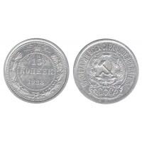 15 копеек 1923 год. СССР, серебро
