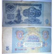 Банкнота 5 рублей 1961 год. СССР