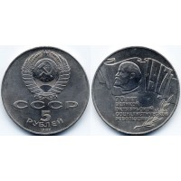 5 рублей 1987 год. СССР. 70 лет Великой Октябрьской социалистической революции.