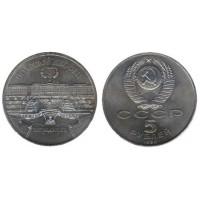 5 рублей 1990 год. СССР. Петродворец