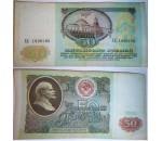 Банкноты РСФСР, СССР и России