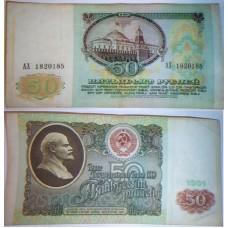 Банкнота СССР 50 рублей 1991 год