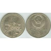 3 рубля 1987 год. СССР. 70 лет Великой Октябрьской социалистической революции