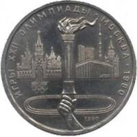 1 рубль 1980 год. СССР. Игры XXII Олимпиады. Москва. 1980. (Олимпийский факел)