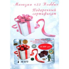 Подарочный Сертификат на 10.000 рублей