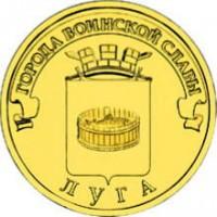 10 рублей 2012 год. Россия. Луга