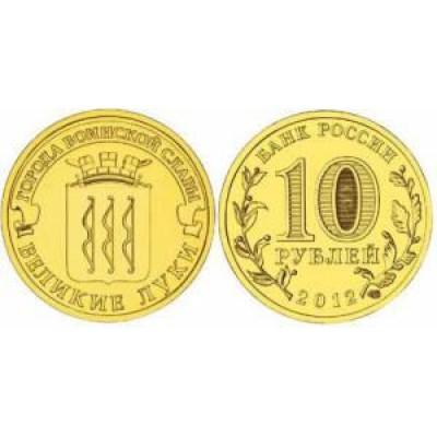 10 рублей 2012 год. Россия. Великие Луки