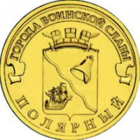 10 рублей 2012 год. Россия. Полярный