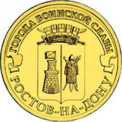 10 рублей 2012 год. Россия. Ростов-на-Дону