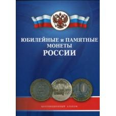 Альбом Юбилейные и памятные монеты России (на один монетный двор) (2000-2013 год)
