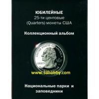 Альбом Юбилейные 25-ти центовые монеты США (парки)