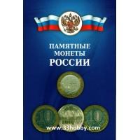 Альбом-планшет  для памятных 10- ти рублевых монет России по дворам (2000-2012гг)