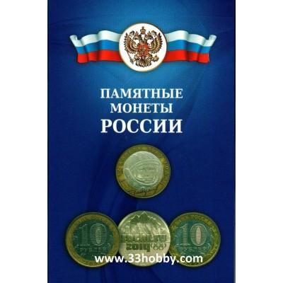 Альбом-планшет памятные монеты России