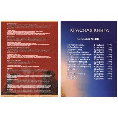 """Альбом-планшет для серии монет 1991-1994 """"Красная Книга"""""""