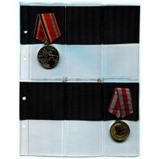 Лист для медалей 200х250 мм на 6 ячеек 58х115 мм