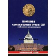 Альбом Юбилейные однодолларовые монеты США