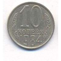 10 копеек 1984 год. СССР