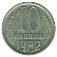 10 копеек 1982 год. СССР