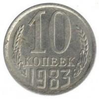 10 копеек 1983 год. СССР