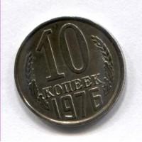 10 копеек 1976 год. СССР