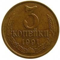 3 копейки 1991 год. СССР (Л)