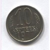 10 копеек 1977 год. СССР