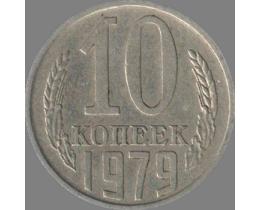 10 копеек 1979 год. СССР