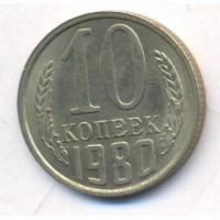 10 копеек 1980 год. СССР