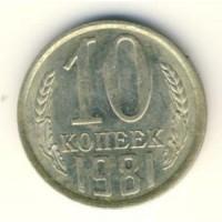 10 копеек 1981 год. СССР