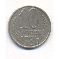 10 копеек 1986 год. СССР