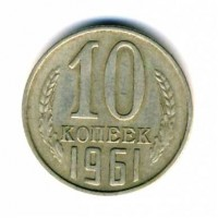 10 копеек 1961 год. СССР