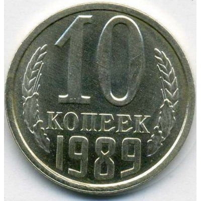 10 копеек 1989 год. СССР