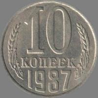 10 копеек 1987 год. СССР