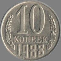 10 копеек 1988 год. СССР