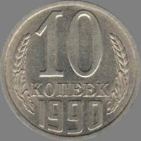 10 копеек 1990 год. СССР