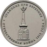 5 рублей 2012 год. Россия. Cражение при Березине.