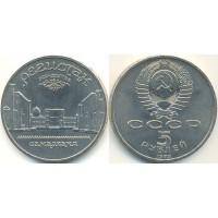 5 рублей 1989 года. СССР. Регистан в Самарканде.